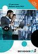 IT-services: Beheer anno NU! | combipakket