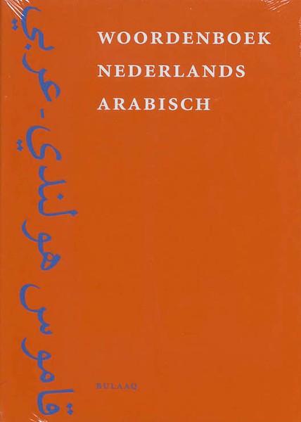 Woordenboek nederlands arabisch door jan hoogland for Arabisch nederlands