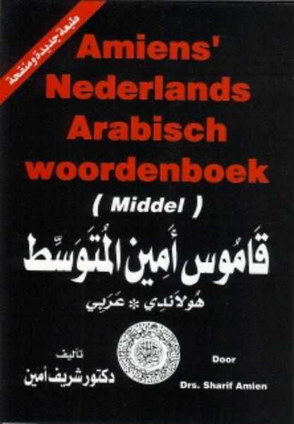 Amiens 39 nederlands arabisch woordenboek door sharif amien for Arabisch woordenboek